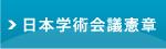 日本学術会議憲章